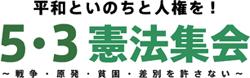 「平和といのちと人権を!5・3憲法集会~戦争・原発・貧困・差別を許さない~」実行委員会