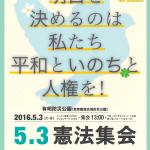 kenpo_syukai_flyer_omote